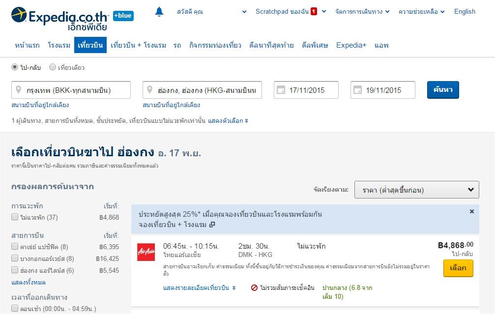 BKK to HKG Flights Expedia - Google Chrome_2