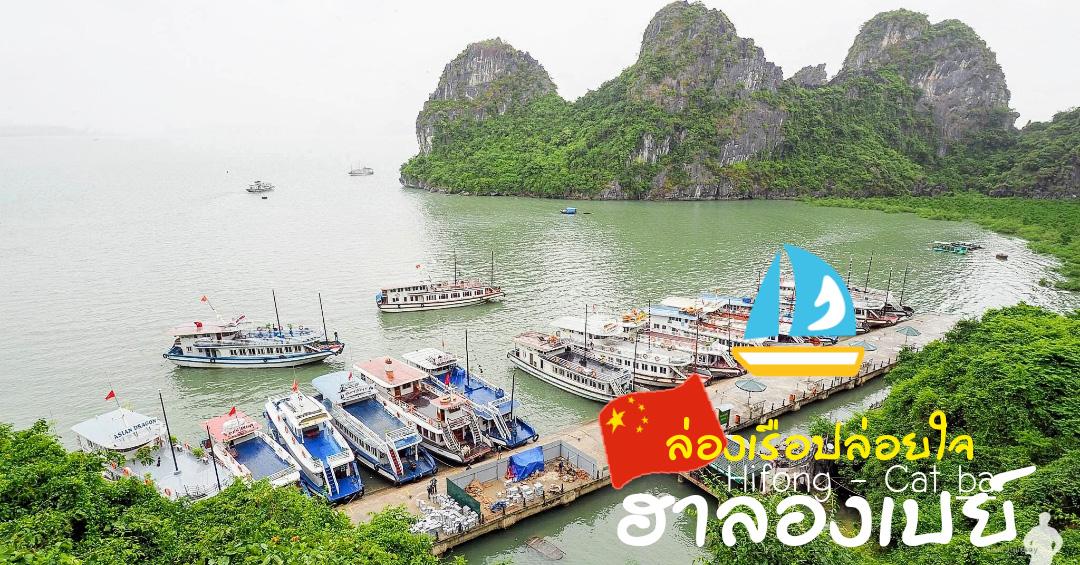 coverhalongbay