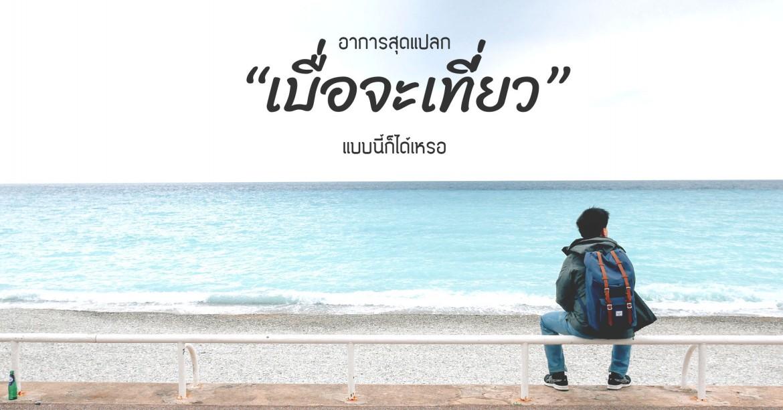 Travel_Slump_Cover
