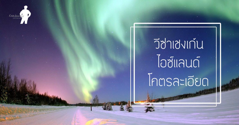 Iceland_visa_cover