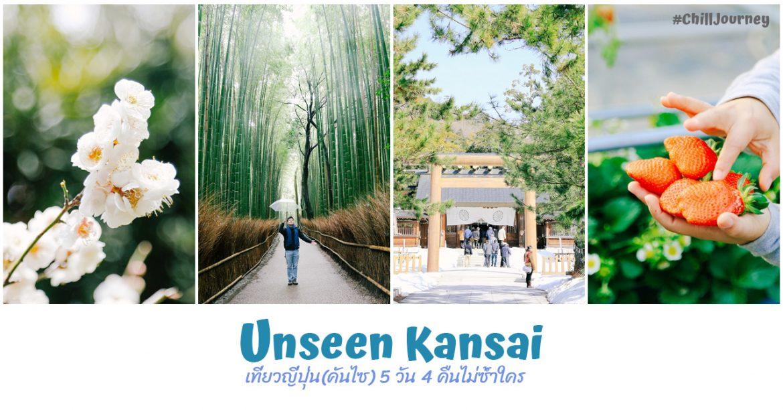 KANSAI_COVER