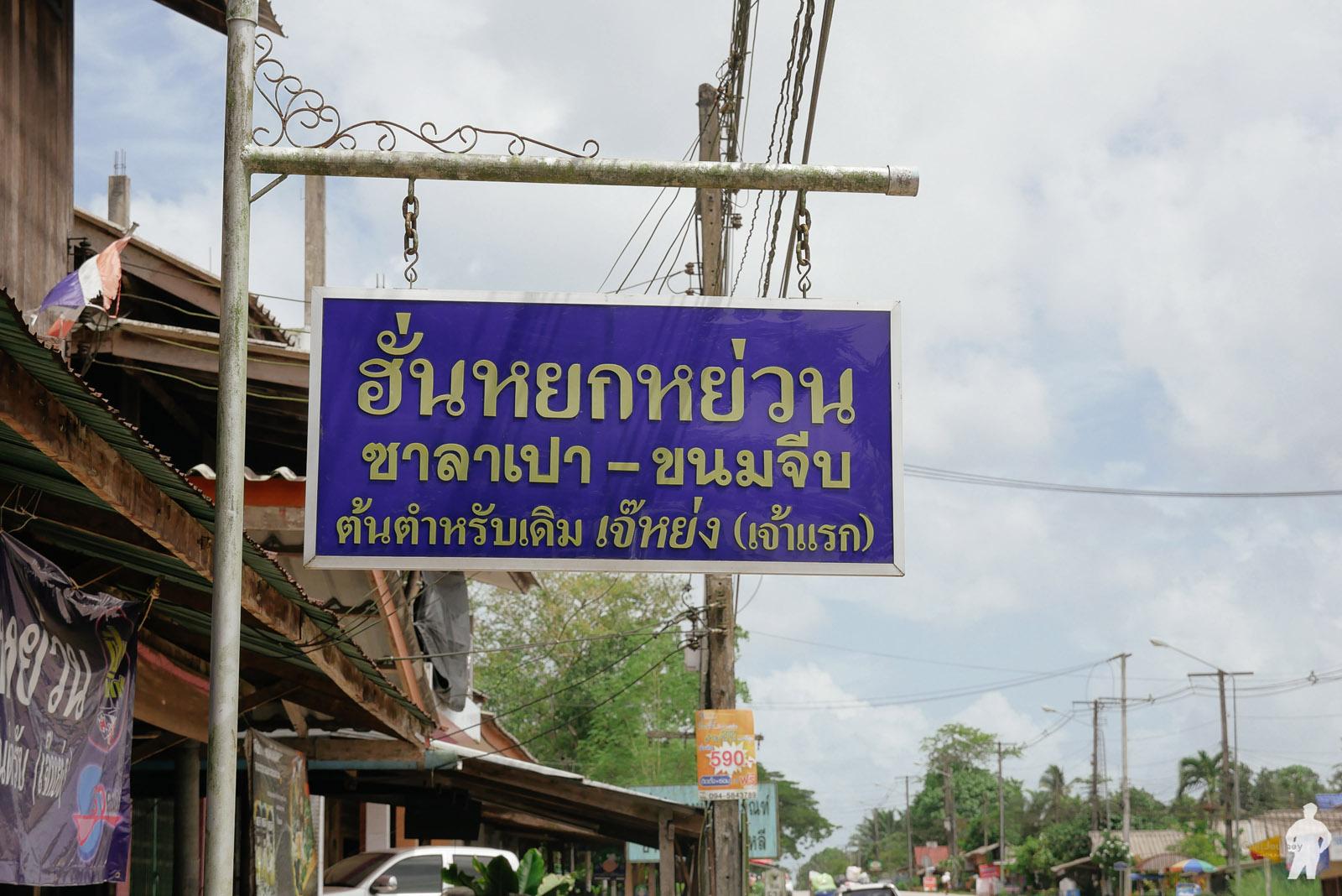 Ranong_00041