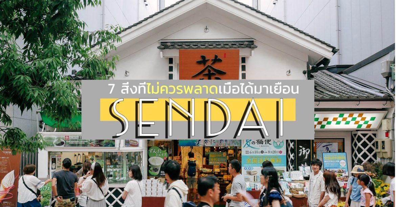 Sendai_00008_Blog_Cover
