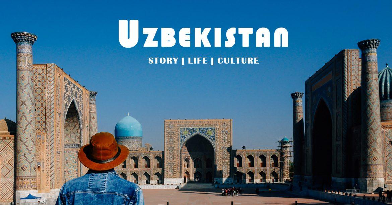 รีวิวอุซเบกิสถาน ROAD TRIP 7 วันเต็ม ประเทศแหล่งอารยธรรมเก่าแก่ของโลก - Tashkent & Samarkand