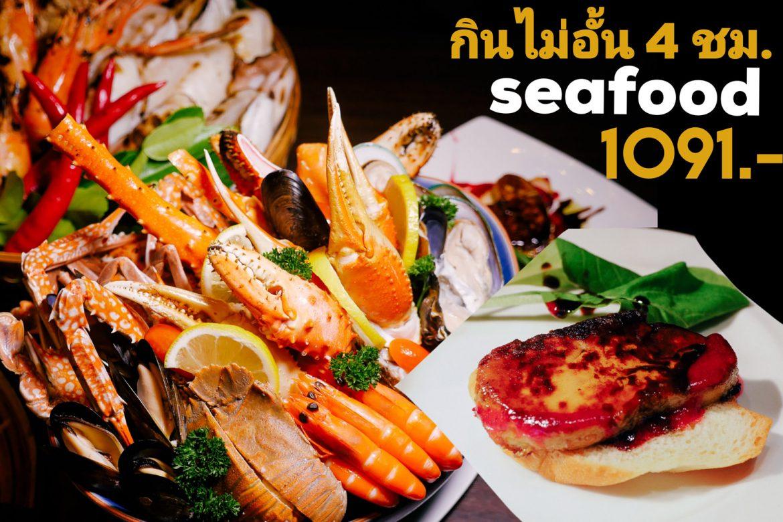 รีวิว Seafood unlimited buffet โนโวเทล เพลินจิต กินเกินคุ้มในราคาเริ่มต้น 1091 บาท(NET)