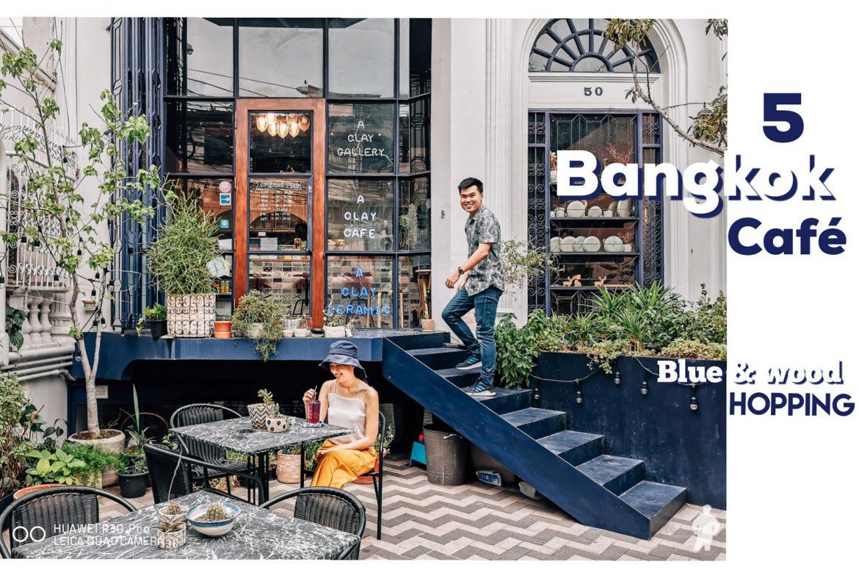 5 คาเฟ่ ลุคผู้ดี ตะลอนทั่วกรุงเทพ ! | Bangkok blue theme Cafe hopping