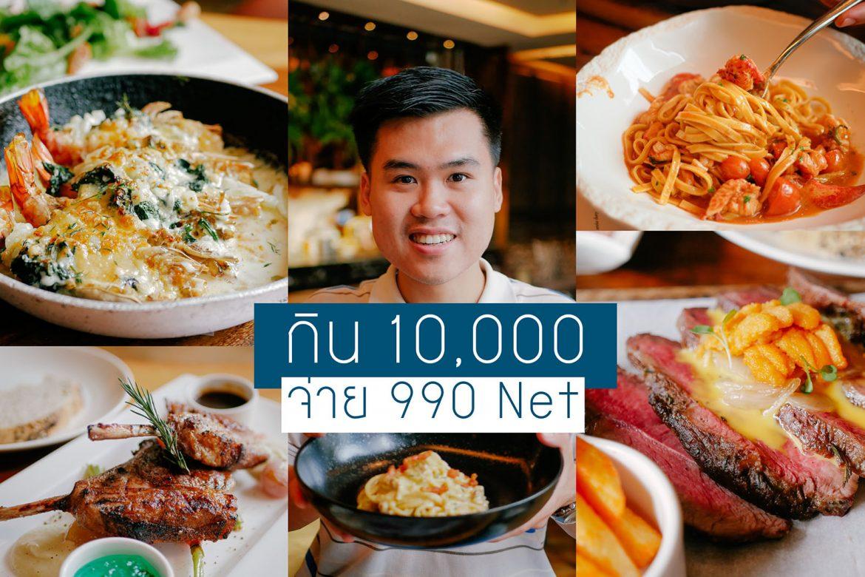 รีวิวบุฟเฟ่ต์ที่ Scalini ( Hilton Sukhumvit ) กินเป็นหมื่น จ่ายคนละ 990 NET !