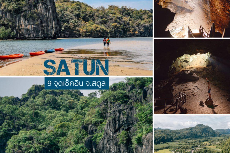 9 จุดเช็คอิน ที่เที่ยวเด็ด เมืองสตูล | Unseen satun guide !  #ชีพจรลงSout