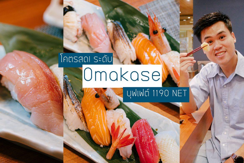 รีวิวบุฟเฟ่ต์ซูชิ ซาซิมิ โคตรพรีเมี่ยม ที่ Tatsumi นึกว่าอยู่ร้านซูชิหน้าตลาดTsukiji จ่ายคนละ 1190 NET !