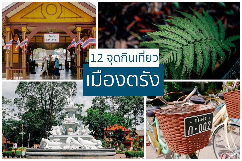 12 ที่กินที่เที่ยว ต้องห้ามพลาดเมื่อไปเยือน จ. ตรัง | Thing to do in Trang #ชีพจรลงSouth