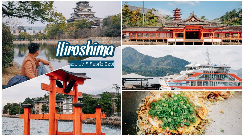 รีวิว ฮิโรชิม่า (Hiroshima) 4 วัน จัดเต็มครบ เก็บทุกซอกมุม 17 สถานที่ !!